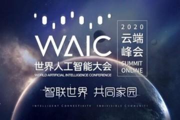 苏宁亮相2020世界人工智能大会 苏宁金融AI加持技术领先
