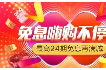 818苏宁金融联合银行开展分期免息 交易额环比618提升524%