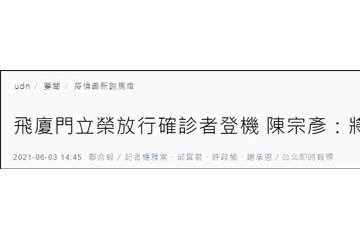 台湾一女子持阳性证明飞抵厦门涉事公司立荣航空将受处分