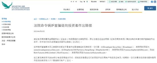 香港证监会﹕法庭颁令锅炉室(boilerroom)骗徒向75受骗投资者赔偿