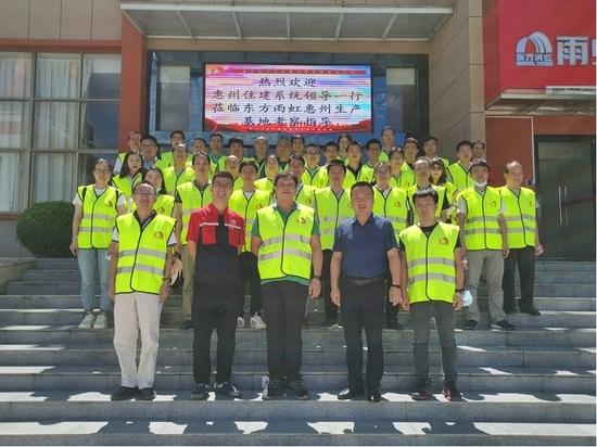 惠州市2021年住建系统第三期专项业务培训在惠州东方雨虹举行